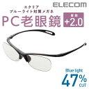 エレコム ブルーライト対策PCメガネ(老眼鏡)/ 2.0 R-BC20-L01BK