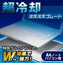 [アウトレット]ノートパソコン冷却シート:SX-A4L02【ELECOM(エレコム):エレコムダイレクトショップ】