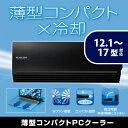 エレコム ノートPC用クーラー(薄型コンパクトタイプ)/小型...