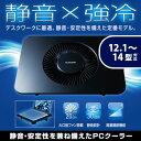エレコム ノートPC用クーラー(静音・強冷タイプ)/置き台/...