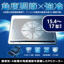 【送料無料】ノートPC用クーラー(角度調節・強冷タイプ)/角度可変置き台/アルミ/大型ファン/15.4〜17インチ対応:SX-CL22LSV[ELECOM(エレ...