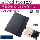 [アウトレット]【送料無料】iPad Pro12.9用ソフトレザーカバー360度回転:TB-A15L360BU[ELECOM(エレコム)]