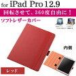 [アウトレット]iPad Pro12.9用ソフトレザーカバー360度回転:TB-A15L360RD[ELECOM(エレコム)]