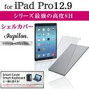 [アウトレット]iPad Pro12.9用スマートカバー対応硬度8HExハードシェルカバー:TB-A15LPVUCR[ELECOM(エレコム)]