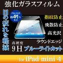 【送料無料】iPad mini 4用液晶保護フィルム/リアルガラス/ブルーライトカット:TB-A15SFLGGBL[ELECOM(エレコム)]
