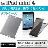 [アウトレット] iPad mini4 ケース ソフトカバー ケース(Smart Cover対応):TB-A15SUCBK[ELECOM(エレコム)]【税込2160円以上で送料無料】