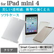 【送料無料】iPad mini4(2015年発売)TPU素材ソフトケース/カバー apple純正スマートカバー対応:TB-A15SUCCR[ELECOM(エレコム)]