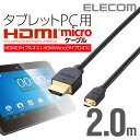 エレコム タブレットPC用HDMIケーブル(A-D)/micro/2m TB-HD14EU20BK