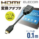 エレコム タブレットPC用HDMI変換アダプタ(A-D)/microUSB TB-HDADBK