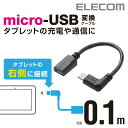 エレコム タブレット用MicroUSBL字変換アダプタ TB-MBFMBR01BK