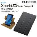 [アウトレット]SONY Xperia Z3用フラップカバー360度回転と液晶保護フィルムのセット:TB-SOZ3AWVSBK[ELECOM(エレコム)]