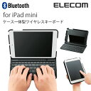 [アウトレット]iPad mini専用ケース一体型ワイヤレスキーボード:TK-FBP058ECBK【ELECOM(エレコム):エレコムダイレクトショップ】