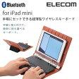 [アウトレット]クロスパッドiPad mini用ワイヤレスBluetoothキーボード:TK-FBP060IBK[ELECOM(エレコム)]