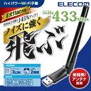 【送料無料】無線LAN子機 11ac/n/a/g/b 433/150Mbps USB2.0用ハイパワーアンテナ:WDC-433DU2HBK[ELECOM(エレコム)]