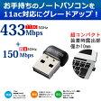 【送料無料】433Mbps USB無線超小型LANアダプター(無線LAN子機):WDC-433SU2M2BK[ELECOM(エレコム)]【税込2160円以上で送料無料】 [05P27May16]