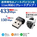 【送料無料】433Mbps USB無線超小型LANアダプター(無線LAN子機):WDC-433SU2M2BK[ELECOM(エレコム)]【税込2160円以上で送料無料】