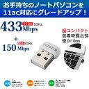 【送料無料】433Mbps USB無線超小型LANアダプター(無線LAN子機):WDC-433SU2M2WH[ELECOM(エレコム)]【税込2160円以上で送料無料】