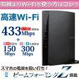 【送料無料】iPhone/スマホのワイファイに最適! WiFi 無線LAN接続 高速11ac対応 433+300Mbps 無線LANルーター親機(有線LAN有り):WRC-733FEBK2-A[ELECOM(エレコム)]【税込2160円以上で送料無料】 05P07Feb16