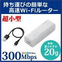 無線lanルーター WiFiルーター コンパクト ポータブル 11bgn規格 高速300Mbps対応無線LANポータブルルーター。ホテルの有線LANに繋げるだけでかんたんにWi-Fi(無線LAN)を実現!