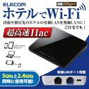 【送料無料】11ac.n.a.g.b 433+300Mbps 無線LANギガ対応ホテルルーター:WRH-733GBK[ELECOM(エレコム)]
