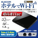11ac.n.a.g.b 433+300Mbps 無線LANギガ対応ホテルルーター:WRH-733GBK[ELECOM(エレコム)]