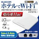 【送料無料】11ac.n.a.g.b 433+300Mbps 無線LANギガ対応ホテルルーター:WRH-733GWH[ELECOM(エレコム)]