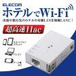 [アウトレット]11ac(ドラフト)433Mbps(理論値)に対応した11a/b/g/n/ac対応無線LANホテルルータ:WRH-S583WH[ELECOM(エレコム)]【税込2160円以上で送料無料】