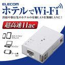[アウトレット]11ac(ドラフト)433Mbps(理論値)に対応した11a/b/g/n/ac対応無線LANホテルルータ:WRH-S583WH[ELECOM(エ...