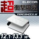 [超衝撃吸収ZEROSHOCKインナーバッグ][12.1〜13.3インチワイドノートPCに最適][ホワイト]