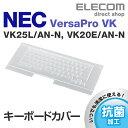 エレコム NEC VersaPro VKシリーズ(VK25L/AN-N, VK20E/AN-N)対応 キーボードカバー PKB-NVK