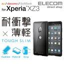 Xperia XZ3用 TOUGH SLIM2 耐衝撃 ケース スマートフォン スマホ Android ブラック PM-XZ3TS2BK