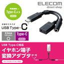 充電付きUSB Type-C対応イヤホン端子変換ケーブル スマホ スマートフォン タブレット AD-C35CBK