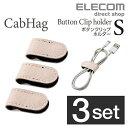 エレコム ケーブル ボタンクリップホルダー ケーブルホルダー ソフトレザー ライトニングケーブル まとめる Sサイズ ホワイト EKC-CBLSWH