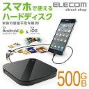 エレコム ELECOM Portable Drive USB3.0 スマートフォン用外付けバックアップハードディスク スマホ用 500GB HDD ブラック ELP-SHU005UBK