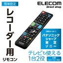 エレコム 4メーカー対応レコーダーマルチリモコン かんたんレコーダー用リモコン ブラック ERC-BDR01BK-MU