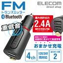 エレコム Bluetooth FMトランスミッター 車載 車 音楽 充電器 2.4A ブルートゥース USB2ポート 付 おまかせ充電 重低音モード付 4チャンネル ブラック LAT-FMBTB03BK