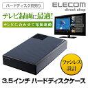 ロジテック USB3.0 3.5インチHDD(ハードディスク)ケース FANレスモデル LHR-EJU3