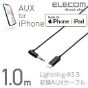 エレコム Lightning-ステレオミニプラグ 3.5mm 変換AUXケーブル ストレート-L AUXケーブル φ3.5オス L字 スリムデザイン ライトニングケーブル iphone アイフォン 音楽 車 1.0m ブラック AX-L35DL10BK