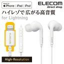 エレコム MFi認証 Lightning接続ステレオヘッドホンマイク ライトニング イヤホン Made for iPod/iPhone/iPad 取得 ホワイト EHP-LCN800MXWH