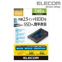 エレコム 2.5インチ SerialATA 接続 内蔵 SSD 240GB HDD ハードディスクから 簡単 換装 変換 ケース USB3.1 Gen1(USB3.0/2.0互換) ケーブル 付属 2.5inch セキュリテイソフト付 ESD-IB0240G