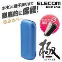 エレコム IQOS3 アイコス3 用 極み ハードカバー 電...