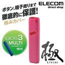 エレコム IQOS3 MULTI アイコス3 マルチ 用 極み ハードカバー 電子タバコ アクセサリ ハードケース ピンク ET-IQM3PV1PN