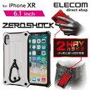 エレコム iPhone XR 用 ZEROSHOCK カラビナ アイフォン ケース カバー 衝撃吸収 ホワイト スマホケース iphoneケース PM-A18CZEROKWH