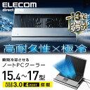 エレコム USB3.0ハブ付きノートPC用クーラー(高耐久性×極冷)/置き台/アルミ/大型ファン×2/ブーストモード搭載/15.4〜17インチ対応/USB3.0ポート×4 SX-CL24LBK