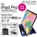 エレコム iPad Pro 11インチ 2018年用 スリップインポ