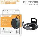 エレコム Amazon Echo Dot 3 用 WallMountCase AmazonEchoDot 第3世代 用 壁に取り付けて使用 ウォールホルダー ウォールマウントケース エコードット ブラック AIS-AED3H1BK