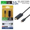 エレコム ディスプレイケーブル ケーブル モニター ディスプレイ USB Type-C 用 HDMI 変換 ケーブル Type-C - HDMI タイプC ディスプレイに映像を出力できる 変換ケーブル 4k対応 Win Mac 2m ブラック CAC-CHDMI20BK