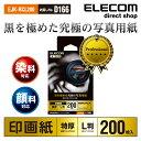 エレコム 光沢写真用紙 印画紙特厚 黒を極めた光沢写真用紙プロ L判 200枚 EJK-RCL200