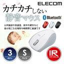 エレコム 静音マウス Bluetooth ワイヤレス マウス 電池長持ち IR LED コンパクトサイズ ワイヤレスマウス 静音 3ボタン ホワイト Sサイズ M-BT15BRSWH