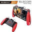 エレコム スマートフォン 用 ゲーミンググリップ 2ボタン スマホ 用 ゲーム アクセサリ FPS TPS エイミング 操作 スマホクリーナー付 レッド P-GMG2B01RD